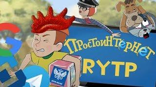 ПростоИнтернет | RYTP