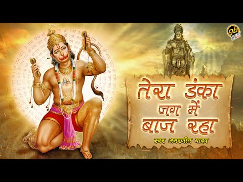 मेरे राम दुलारे बजरंगी तेरा डंका जग में बाज रहा