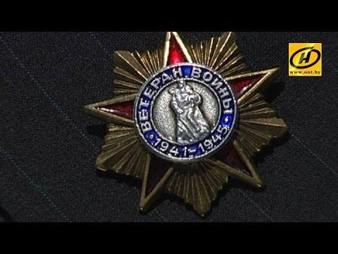 2 июня в Беларуси начинается выплата материальной помощи ветеранам ВОВ