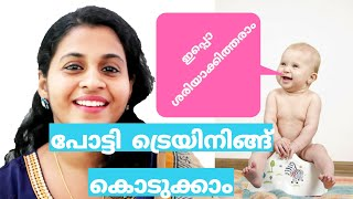 How to Potty Train Babies and Toddlers in Malayalam | Mommacool