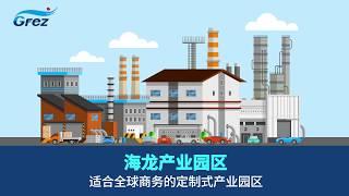 GFEZ-海龙产业园区宣传片(Card News)