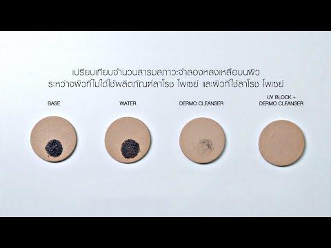 ผิวคล้ำวิธี kremami ubraty