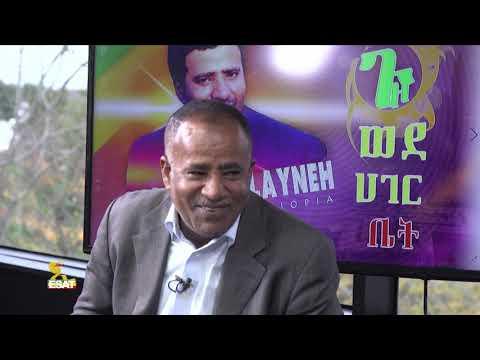 Download ESAT Special Program Shamble Belayneh Back to Home Nov 2018 HD Mp4 3GP Video and MP3