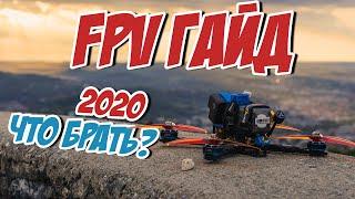 ☀ Первый квадрокоптер для фристайла и съемки? ЧТО ВЗЯТЬ в 2020? [FPV Quickstart Guide]