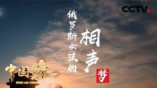 《中国缘·爱上中国》 俄罗斯女孩的相声梦:外国美女玩跨界 守护传承古老艺术 20181011 | CCTV中文国际