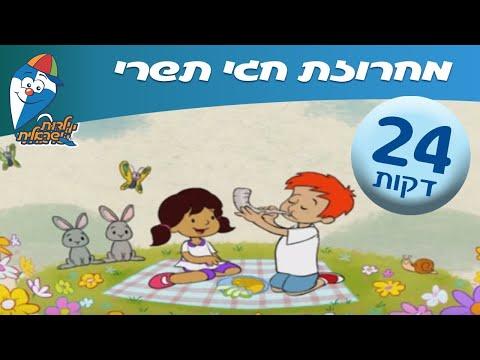 חגיגה לילדים: מחרוזת שירי חגי תשרי מוכרים וחדשים