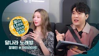 [달리는 나만의 라이브 : 달나라 노래방] 5회 Jang Jane 장재인 편 하이라이트