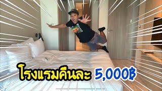 นอนโรงแรมคืนละ 5,000 บาท แต่พี่นุเจอสิ่งนี้ในห้องน้ำ?
