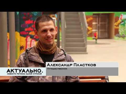 Актуально Псков / 23.04.2021