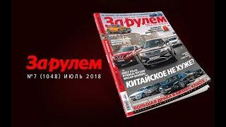 Июльский выпуск журнала «За рулем»: не пропусти самое интересное!