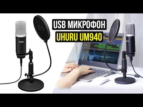 UHURU UM940 - КОНДЕНСАТОРНЫЙ USB МИКРОФОН - Полный обзор, Тест + КОНКУРС!
