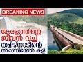 മുല്ലപ്പെരിയാറും കവിഞ്ഞൊഴുകുന്നു I Mullaperiyar dam in it's maximum capacity