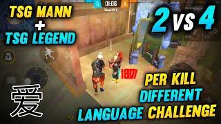 FREE FIRE || DUO VS SQUAD || PER KILL DIFFERENT LANGUAGE CHALLENGE 冬 || FUNNIEST MATCH || #tsgarmy