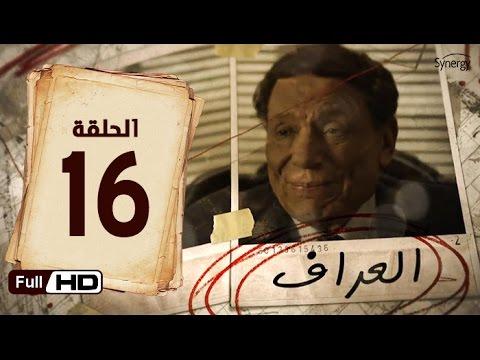 مسلسل العراف - الحلقة 16 السادسة عشر - بطولة عادل امام | The Oracle Series - Episode 16