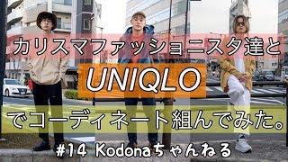 ファッション系YouTuberのUNIQLOコーデがセンス良すぎ【メンズ】の画像