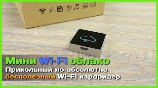 📦 Wi-Fi облачное хранилище - Бесполезный беспроводной кардридер