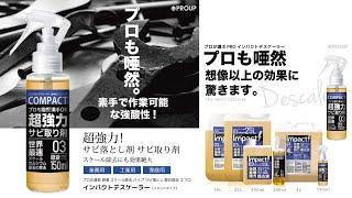 【PROUP】新発想!スケール 除去剤・錆び落とし剤 | プロの道具【IMPACT シリーズ】