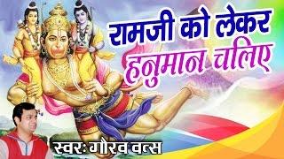 Superhit Hanuman Ji Bhajan    Ram Ji ko Leke Hanuman Chaliye    Gaurav Vats    Devotional Song