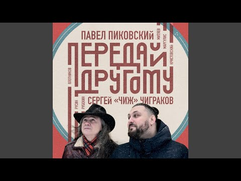 Передай Другому (Feat. М.русин)