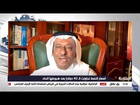 لقاء د.محمد الصبان في نشرة الاخبارية حول اجتماع تحالف أوبك + غدا السبت بعد استكمال التفاهمات