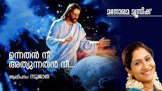 Unnathan Nee - Christian Devotional - Sujatha - Maramon Convention 2013