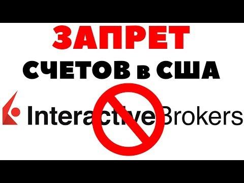 🚩 ЭТО ВАЖНО: Запрет и блокировка брокерских счетов в США