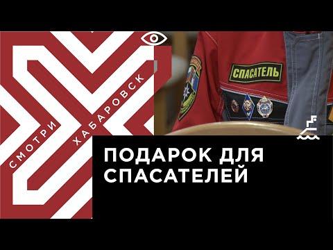 Хабаровским спасателям назначили пенсии