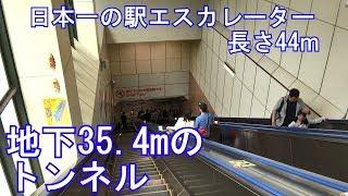 りんかい線大井町駅に潜ってみたOimachistation