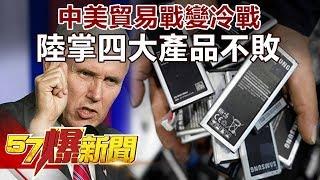 中美貿易戰變冷戰 陸掌四大產品不敗《57爆新聞》精選篇 網路獨播版