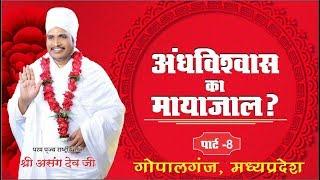 अंधविश्वास का मायाजाल? Sant Shri Asang Dev Ji Maharaj Pravachan GOPALGANG MP PART-8