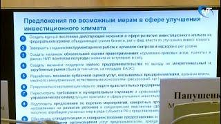 В Правительстве области обсудили варианты улучшения инвестиционной привлекательности регионов