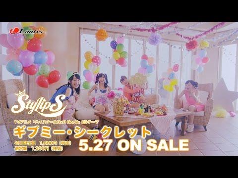 【声優動画】StylipSの新曲「ギブミー・シークレット」のミュージッククリップ解禁