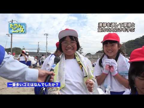 4K たうんニュース2018年10月「高浜小学校の児童が海岸清掃」
