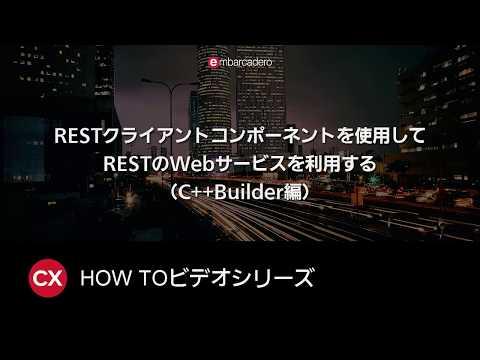 RESTクライアントコンポーネントを使用してRESTのWebサービスを利用する(C++Builder編)