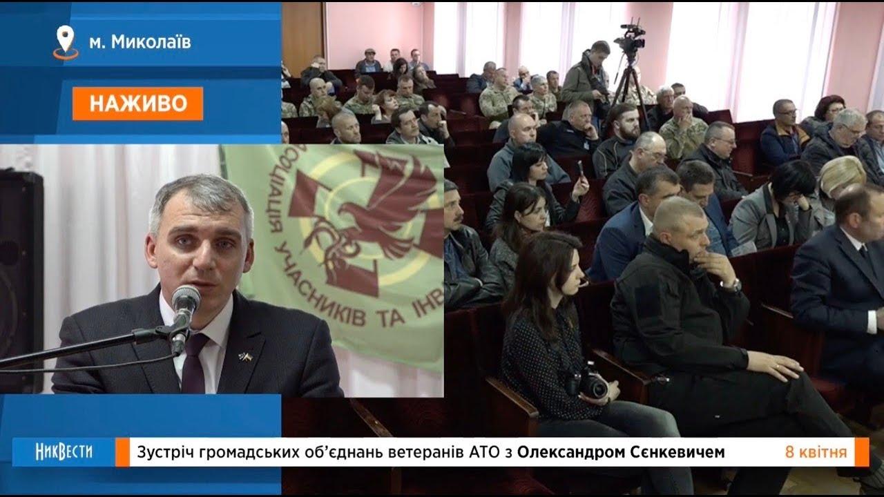 Встреча Сенкевича с ветеранами АТО