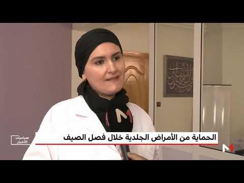 العرب اليوم - شاهد: طرق الحماية من الأمراض الجلدية خلال فصل الصيف بسبب تغير المناح