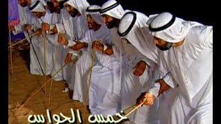 ميحد حمد - خمس الحواس (النسخة الأصلية) 1999 تحميل MP3