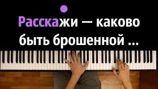 Расскажи, каково быть брошенной ● караоке | PIANO_KARAOKE ● ᴴᴰ + НОТЫ & MIDI