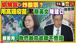 陳建仁:王鴻薇堂而皇之說謊!中疫苗發大財