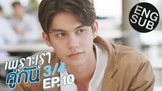 [Eng Sub] เพราะเราคู่กัน 2gether The Series | EP.10 [3/4]