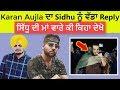 Karan Aujla Latest Reply To Sidhu Moose Wala In Live Show Latest Live Show Reply