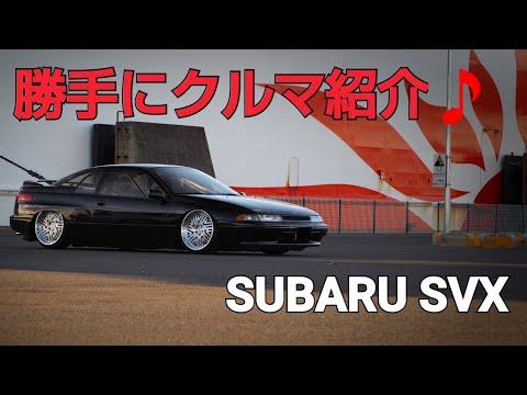 【勝手にクルマ紹介編】第13段  SUBARU SVX