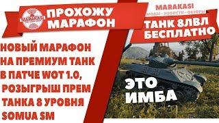 НОВЫЙ МАРАФОН НА ПРЕМИУМ ТАНК В ПАТЧЕ WOT 1.0, РОЗЫГРЫШ ПРЕМ ТАНКА 8 УРОВНЯ SOMUA SM World of Tanks