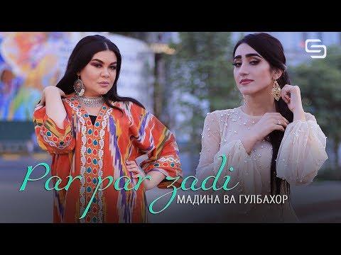 Мадина ва Гулбахор - Пар пар зади (Клипхои Точики 2019)