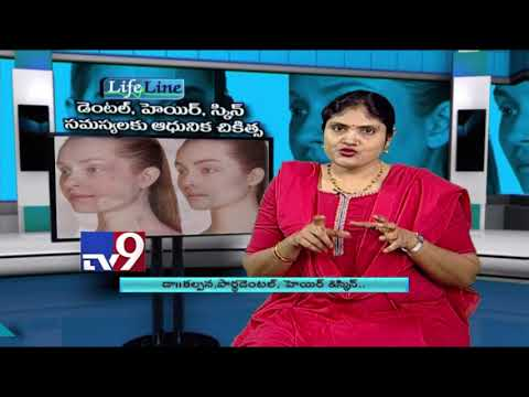 Dental, Skin, Hair problems || Advanced treatment || Lifeline - TV9