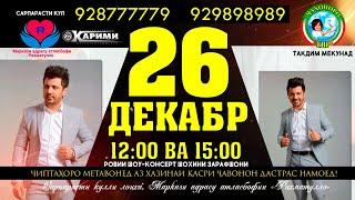 Консерт дар ш. Хучанд / 26 декабр / соатхои 12:00 ва 15:00