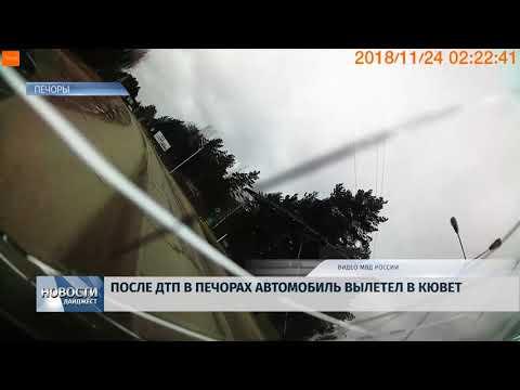 Новости Псков 17.01.2020 / После ДТП в Печорах автомобиль вылетел в кювет