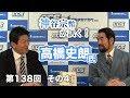 今の日本に必要なのは『家族の絆』?「歴史戦」を考える【CGS 神谷宗幣 高橋史朗 第138-4回】