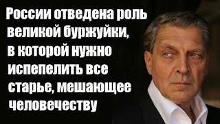 Александр Невзоров: России отведена роль великой буржуйки, в которой нужно испепелить все старье