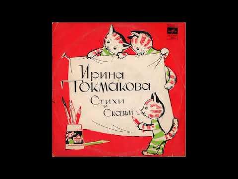 Стихи и сказки. Ирина Токмакова. Д-35311. 1974